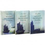 Атлант расправил плечи (комплект из 3 книг) | Рэнд Айн