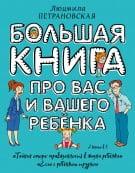Большая книга про вас и вашего ребенка | Петрановская Людмила Владимировна