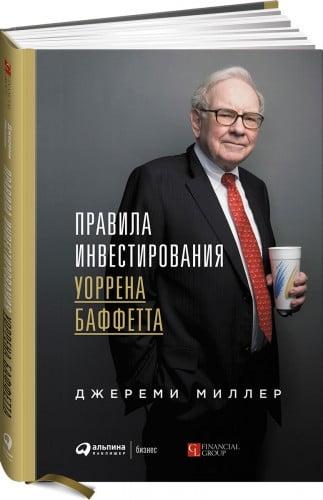 Правила инвестирования Уоррена Баффетта | Миллер Джереми