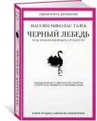 Черный лебедь. Под знаком непредсказуемости (2-е изд., дополненное) | Талеб Нассим Николас