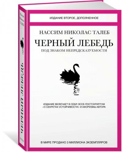 Черный лебедь. Под знаком непредсказуемости (2-е изд., дополненное)   Талеб Нассим Николас