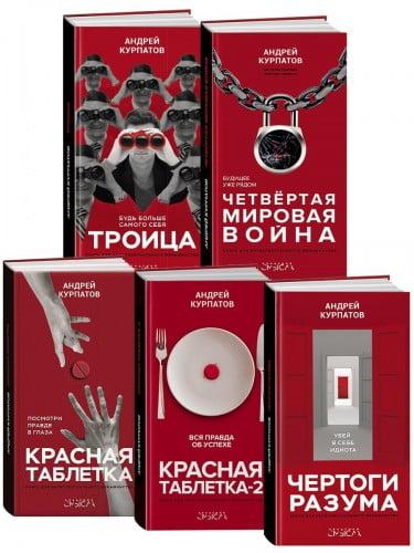 """КАПИТАЛ / """"Красная таблетка""""+""""Красная таблетка-2""""+""""Чертоги разума""""+""""Троица""""+""""ЧМВ"""""""