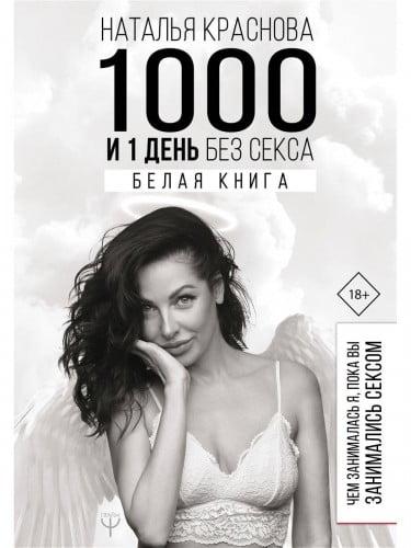 1000 и 1 день без секса. Белая книга. Чем занималась я, пока вы занимались сексом   Наталья Краснова