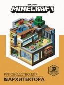Первое знакомство. Minecraft. Руководство для архитектора
