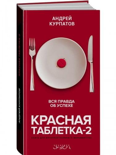 Красная таблетка-2 Вся правда об успехе | Андрей Курпатов