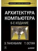 Архитектура компьютера. 6-е изд. | Э.Таненбаум Т.Остин