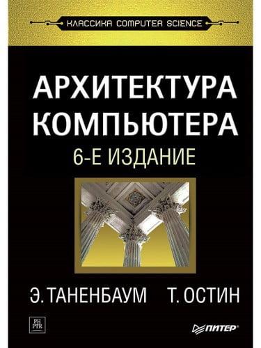 Архитектура компьютера. 6-е изд.   Э.Таненбаум Т.Остин