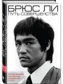 Брюс Ли. Путь совершенства | Автобиография