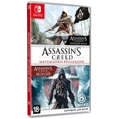 Игра Ubisoft Nintendo Assassins Creed Мятежники.Коллекция